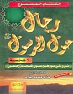 كتاب رجال حول الرسول – خالد محمد خالد