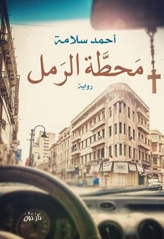 رواية محطة الرمل - احمد سلامة