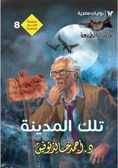 رواية تلك المدينة - أحمد خالد توفيق