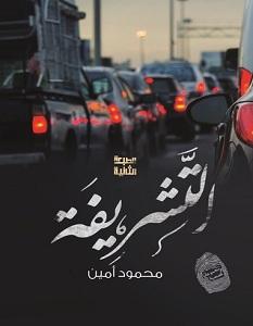 تحميل رواية التشريفة – محمود أمين