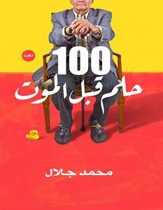 رواية 100 حلم قبل الموت - محمد جلال