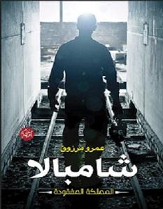 تحميل رواية شامبالا – عمرو مرزوق