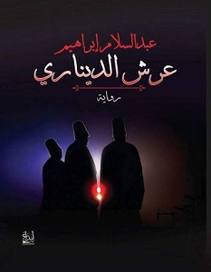 تحميل رواية عرش الديناري – عبد السلام إبراهيم