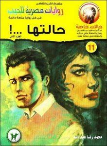 سلسلة حالات خاصة (حالتها) - محمد رضا عبد الله