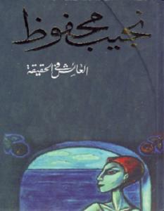 تحميل رواية العائش في الحقيقة pdf – نجيب محفوظ