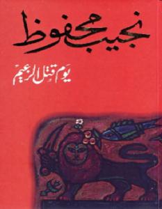 تحميل رواية يوم قتل الزعيم pdf – نجيب محفوظ