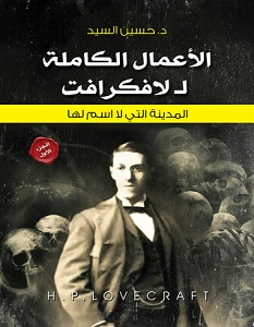 رواية الأعمال الكاملة لافكرافت – حسين السيد