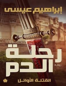 تحميل رواية رحلة الدم – إبراهيم عيسى