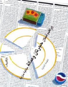 تحميل رواية حجرتان وصالة pdf – إبراهيم أصلان