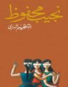 رواية التنظيم السري pdf – نجيب محفوظ