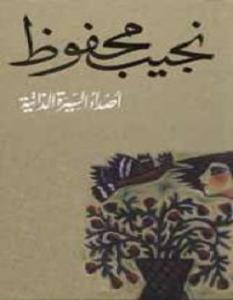 تحميل رواية أصداء السيرة الذاتية pdf – نجيب محفوظ
