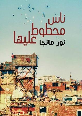 رواية ناس محطوط عليها-نور مانجا