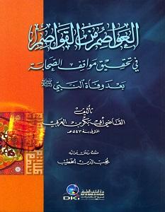 كتاب العواصم من القواصم - أبو بكر بن العربي