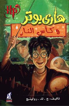 رواية هارى بوتر وكأس النار - ج ك رولينج