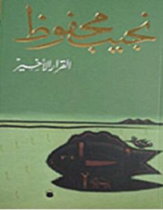 تحميل رواية القرار الأخير pdf – نجيب محفوظ