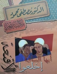 أيها السادة اخلعوا الأقنعة - مصطفى محمود