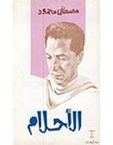 كتاب الأحلام - مصطفى محمود