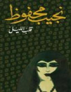 تحميل رواية قلب الليل pdf – نجيب محفوظ