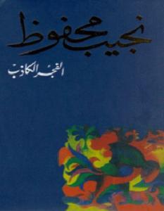 تحميل رواية الفجر الكاذب pdf – نجيب محفوظ