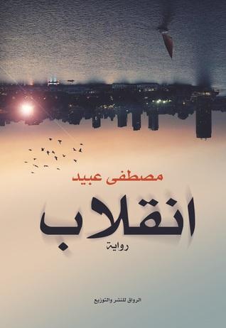 رواية انقلاب - مصطفى عبيد