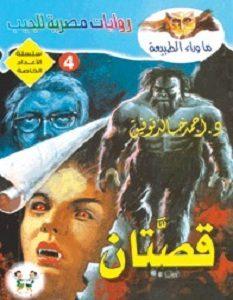 رواية قصتان - أحمد خالد توفيق