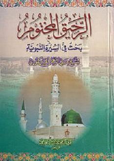 كتاب الرحيق المختوم - صفي الرحمن المباركفوري