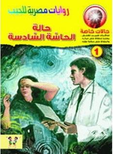 سلسلة حالات خاصة (حالة الحاسة السادسة) - محمد رضا عبد الله