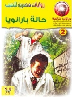 سلسلة حالات خاصة (حاله بارانويا) - محمد رضا عبد الله