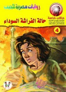 سلسلة حالات خاصة (حاله الفراشة السوداء) - محمد رضا عبد الله