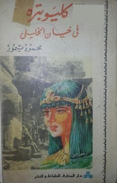 كليوبتره في خان الخليلى - محمود تيمور