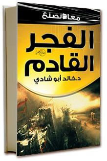 كتاب معا نصنع الفجر القادم - خالد أبو شادى