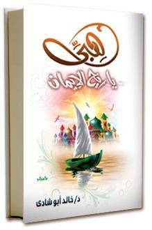 كتاب هبى يا ريح الإيمان - خالد أبو شادى