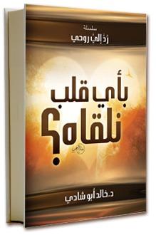 كتاب بأى قلب نلقاه - خالد أبو شادى