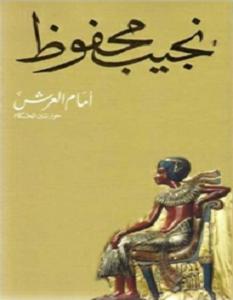 تحميل رواية أمام العرش pdf – نجيب محفوظ