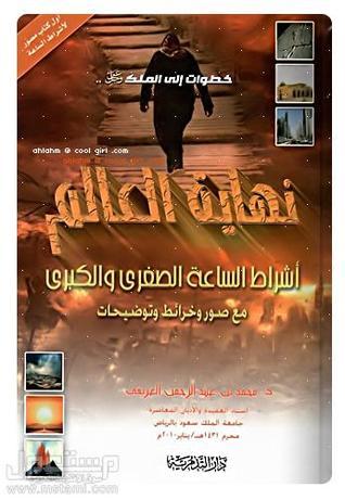 كتاب نهاية العالم - محمد العريفى