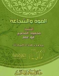 كتاب القوة والشجاعة والرضا والورع - محمود المصرى