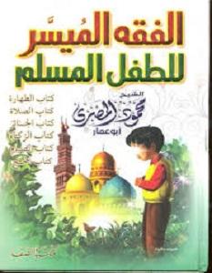 كتاب الفقه الميسر للطفل المسلم - محمود المصرى