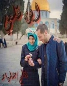 تحميل رواية ابن قلبي – علياء شعبان