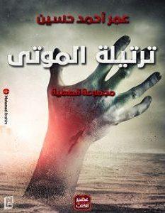 تحميل رواية ترتيلة الموت pdf – عمر أحمد حسين