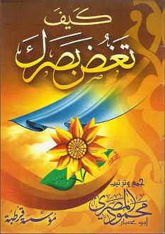 كتاب كيف تغض بصرك - محمود المصرى