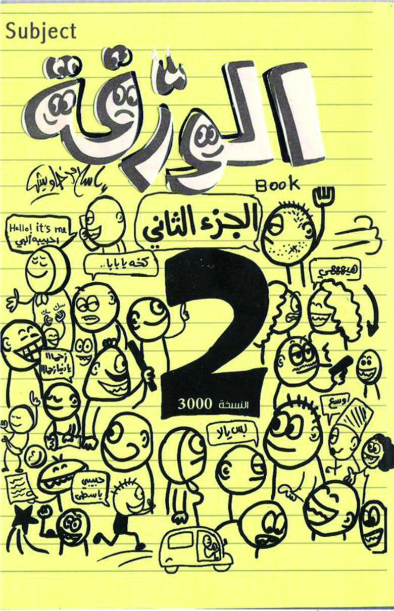 كتاب الورقة الجزء الثانى - إسلام جاويش