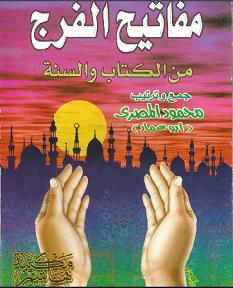كتاب مفاتيح الفرج - محمود المصرى
