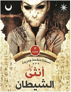 رواية أنثى الشيطان - محمد حنفى