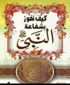 كتاب كيف نفوز بشفاعة النبى - محمود المصرى