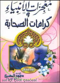 كتاب معجزات الأنبياء وكرامات الصحابة للأطفال - محمود المصرى