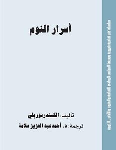 كتاب أسرار النوم - الكسندر بوربني