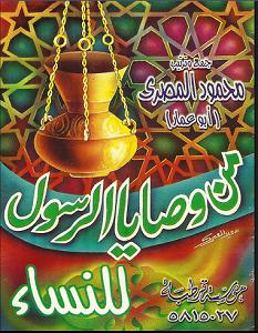 كتاب وصايا الرسول للنساء - محمود المصرى