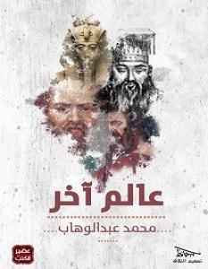 تحميل كتاب عالم آخر – محمد عبد الوهاب