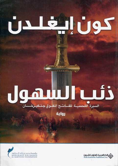 رواية ذئب السهول - الجزء الأول جنكيز خان - كون ايغلدن