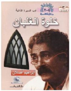 تحميل رواية خلوه الغلبان pdf – إبراهيم أصلان